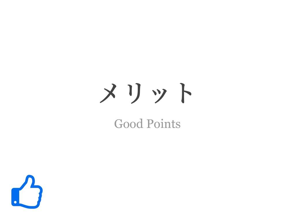 ϝϦοτ Good Points