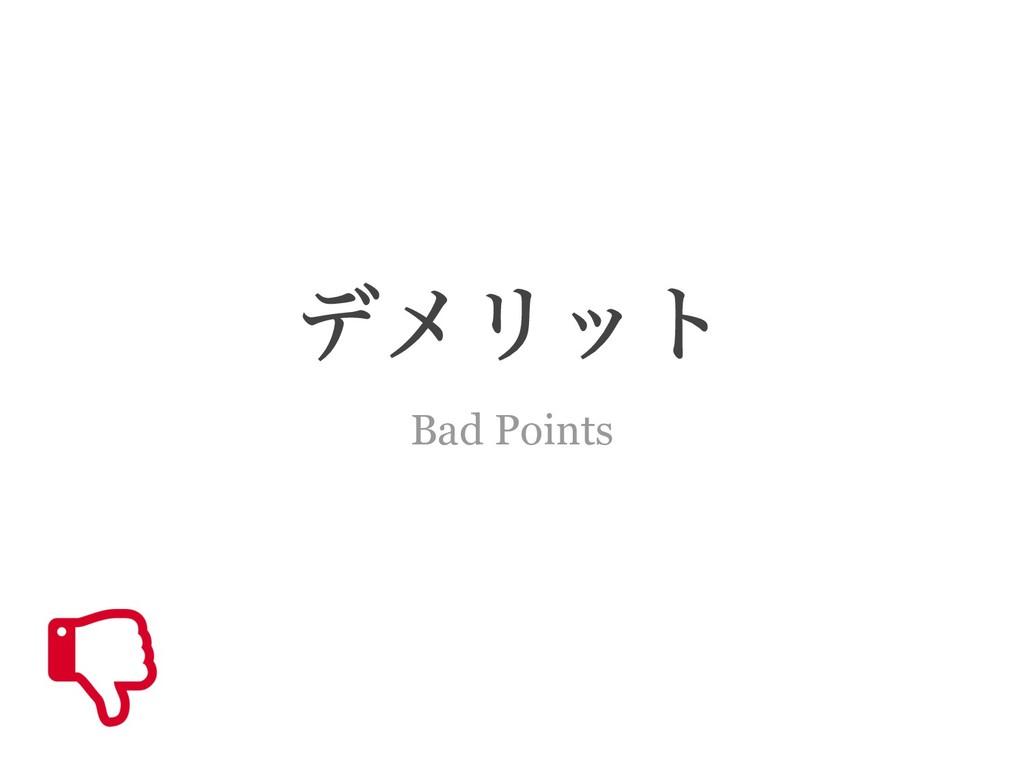 σϝϦοτ Bad Points