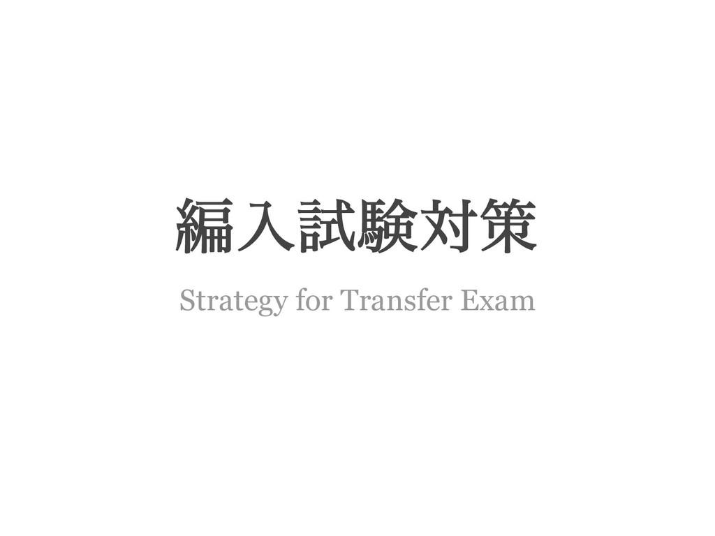 ฤೖࢼݧରࡦ Strategy for Transfer Exam