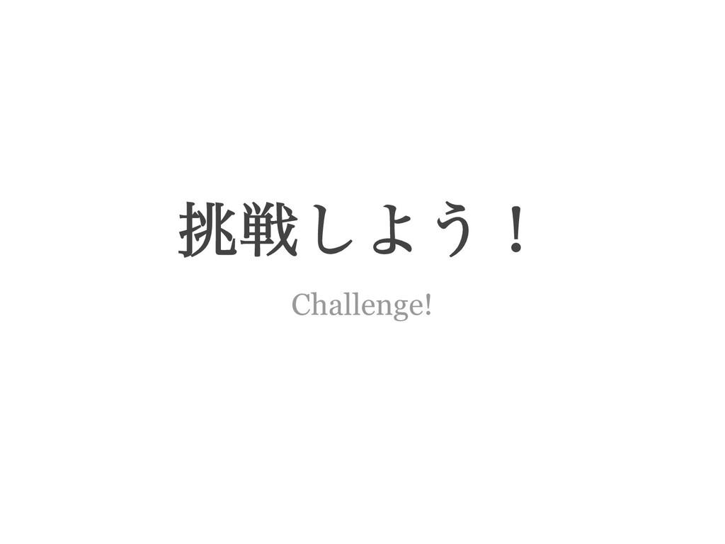 ઓ͠Α͏ʂ Challenge!