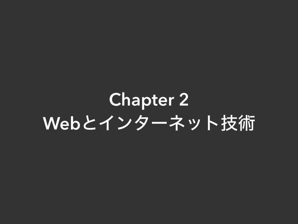 Chapter 2 WebͱΠϯλʔωοτٕज़