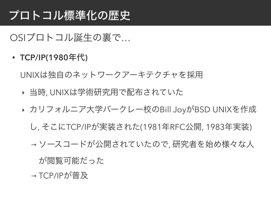 ϓϩτίϧඪ४Խͷྺ • TCP/IP(1980) UNIXಠࣗͷωοτϫʔΫΞʔΩ...