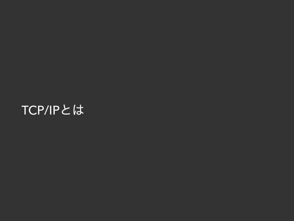 TCP/IPͱ