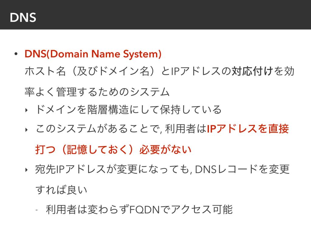 DNS • DNS(Domain Name System) ϗετ໊ʢٴͼυϝΠϯ໊ʣͱIP...