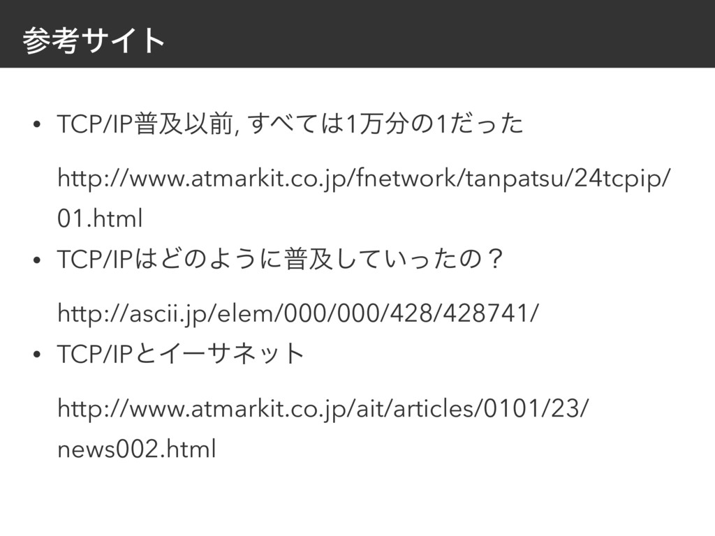 ߟαΠτ • TCP/IPීٴҎલ, ͯ͢1ສͷ1ͩͬͨ http://www.at...