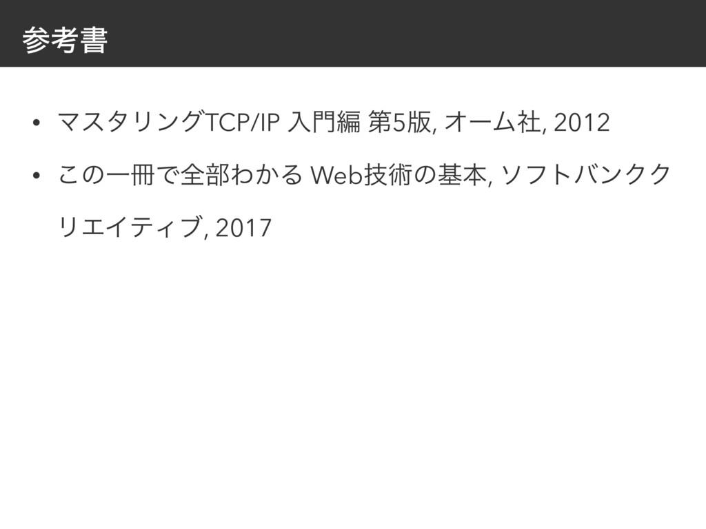 ߟॻ • ϚελϦϯάTCP/IP ೖฤ ୈ5൛, ΦʔϜࣾ, 2012 • ͜ͷҰͰશ...