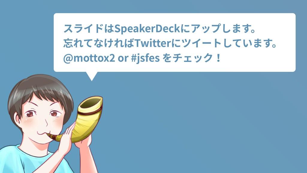 スライドはSpeakerDeckにアップします。 忘れてなければTwitterにツイートしてい...