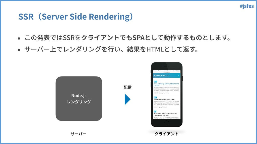 #jsfes SSR(Server Side Rendering) • この発表ではSSRをク...