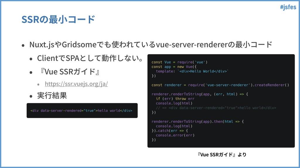 #jsfes SSRの最⼩コード • Nuxt.jsやGridsomeでも使われているvue-...