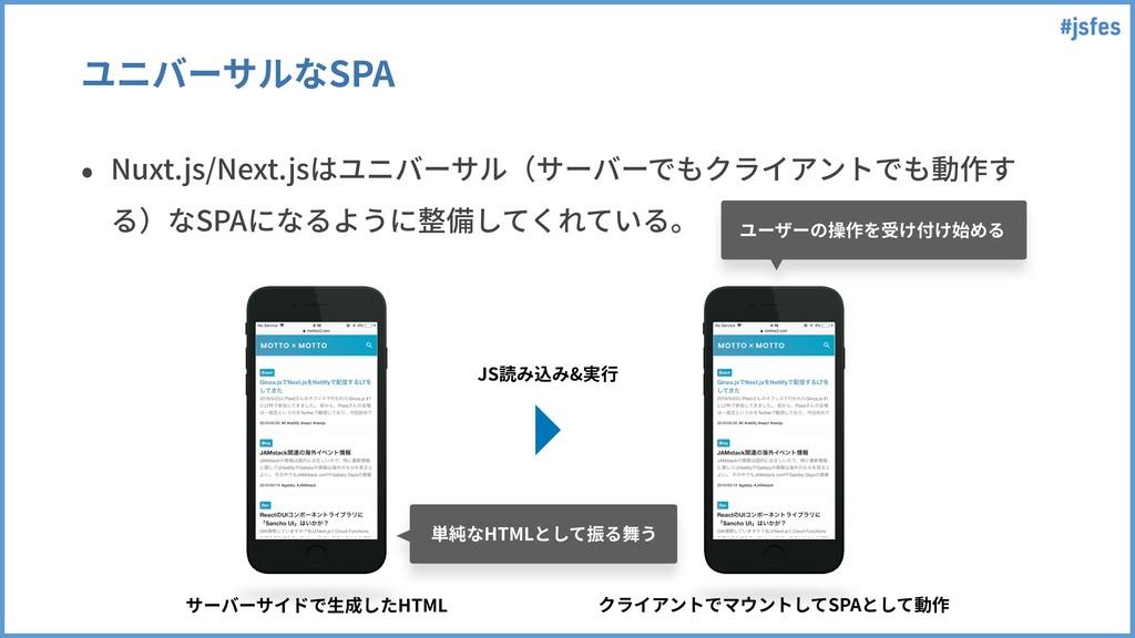 #jsfes ユニバーサルなSPA • Nuxt.js/Next.jsはユニバーサル(サーバー...