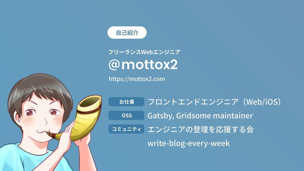 フロントエンドエンジニア(Web/iOS) Gatsby, Gridsome maintain...