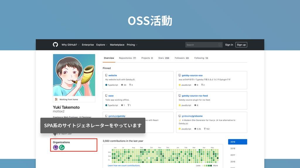 OSS活動 SPA系のサイトジェネレーターをやっています