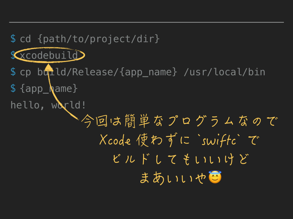 $ cd {path/to/project/dir} $ xcodebuild $ cp bu...