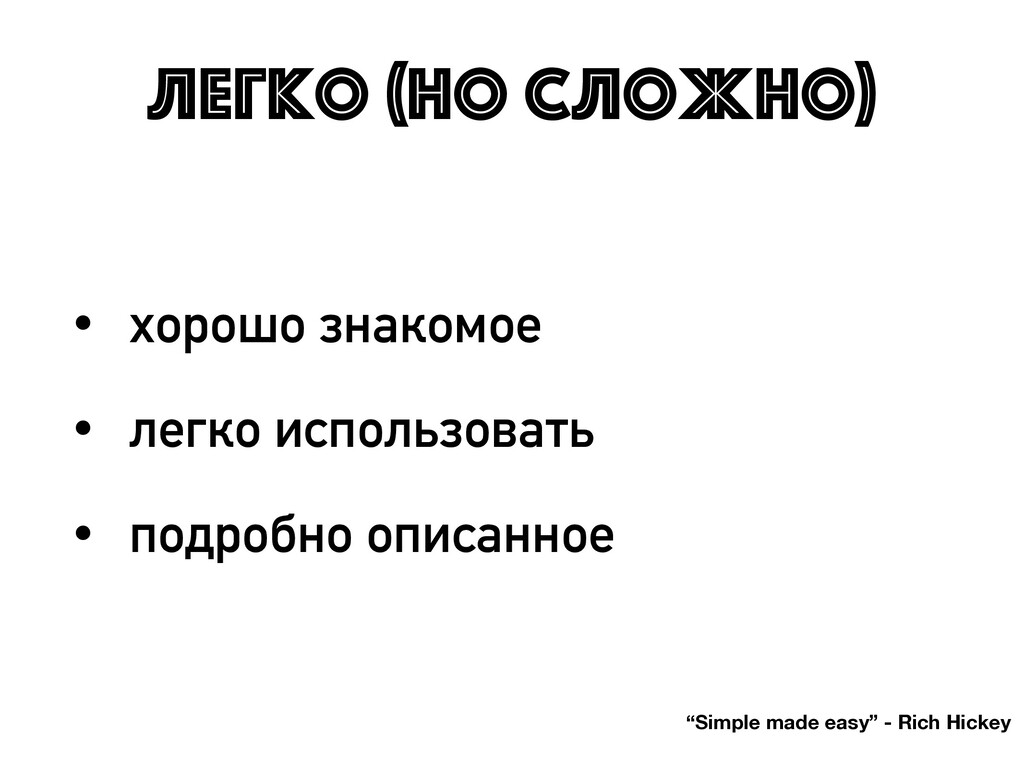 "ЛЕГКО (но СЛОЖНО) ""Simple made easy"" - Rich Hic..."