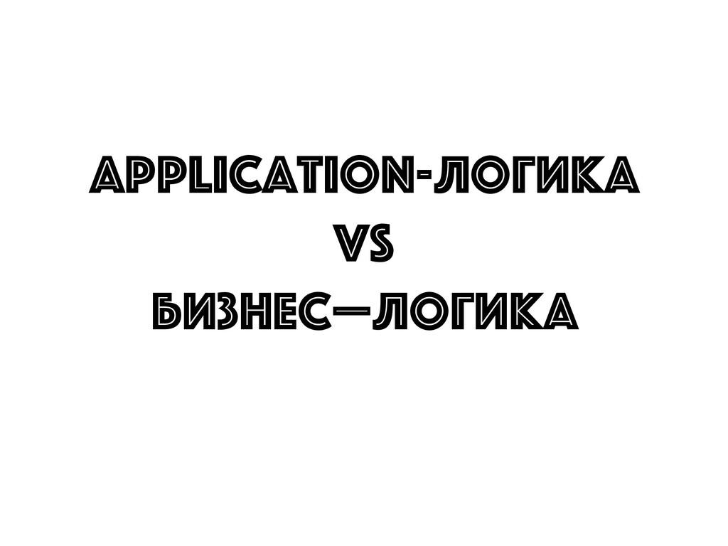 Application-логика VS БиЗнес—логика