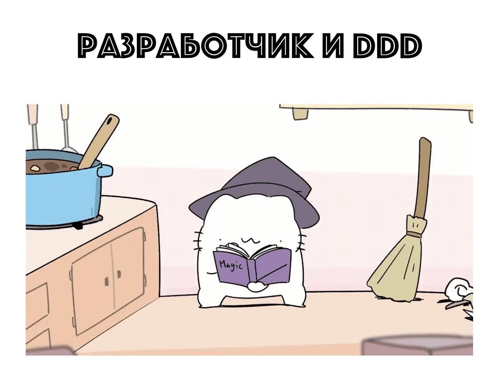Разработчик и DDD