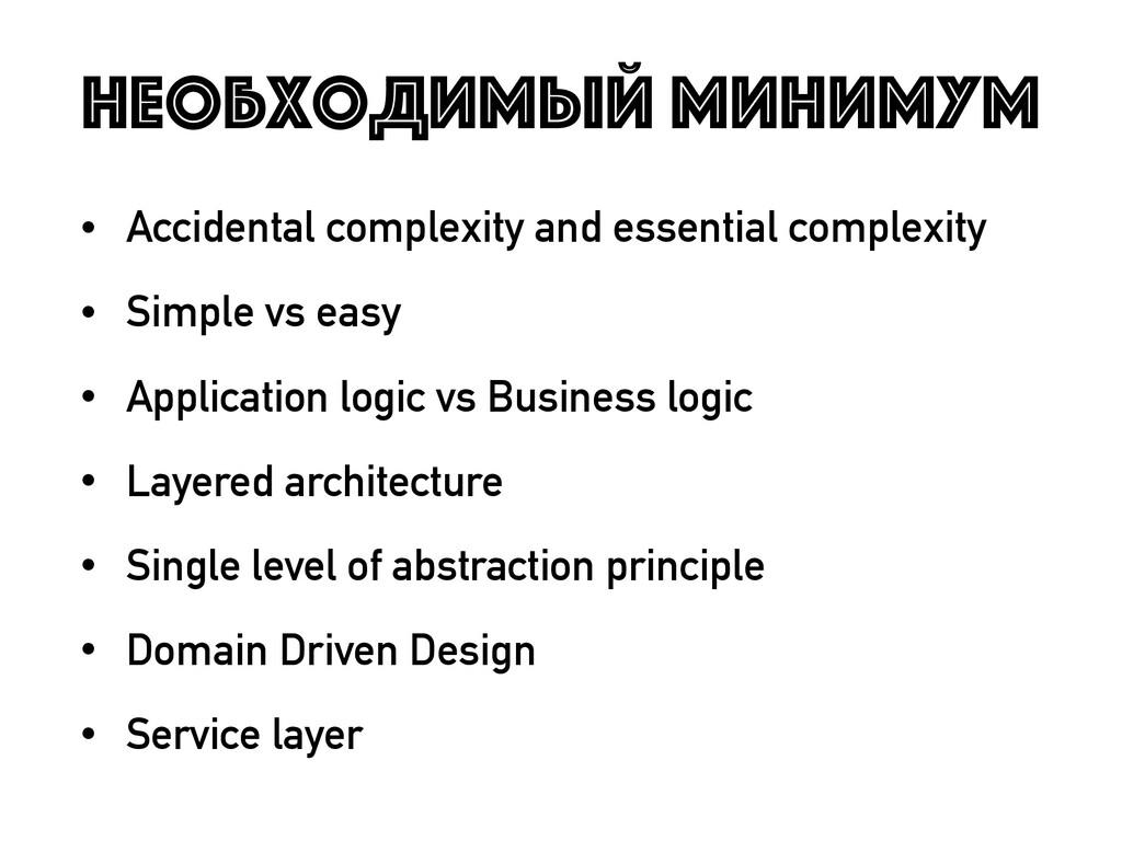 необходимый минимум • Accidental complexity and...