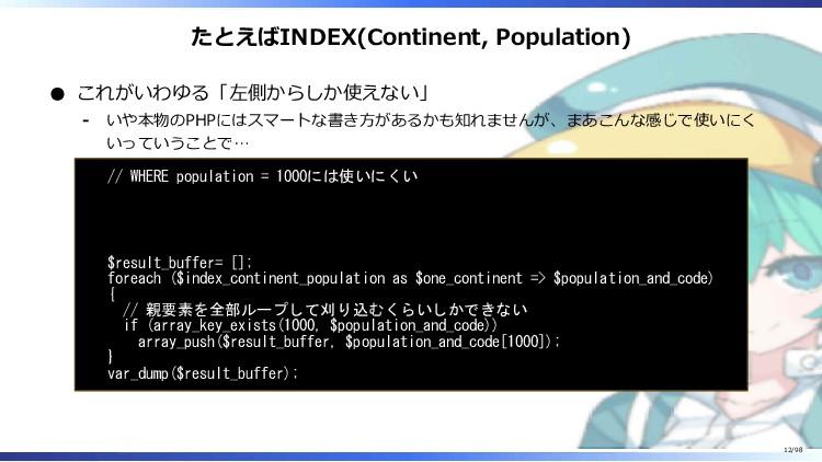 たとえばINDEX(Continent, Population) これがいわゆる「左側からしか...