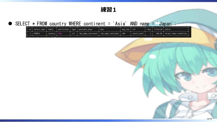 練習1 SELECT * FROM country WHERE continent = 'As...