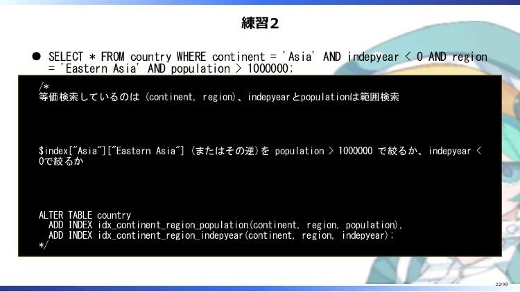 練習2 SELECT * FROM country WHERE continent = 'As...