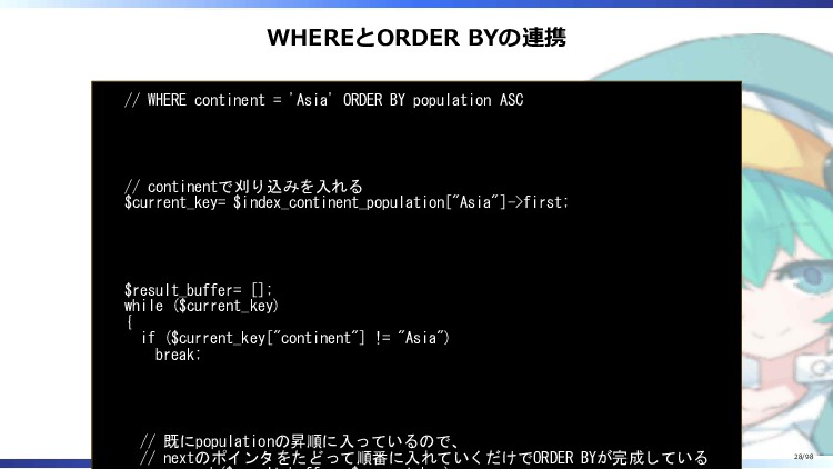 WHEREとORDER BYの連携 // WHERE continent = 'Asia' O...