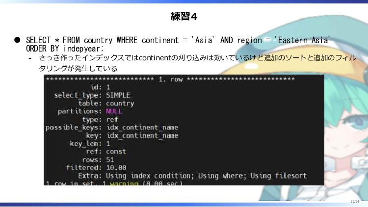練習4 SELECT * FROM country WHERE continent = 'As...