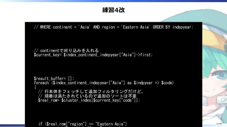 練習4改 // WHERE continent = 'Asia' AND region = '...