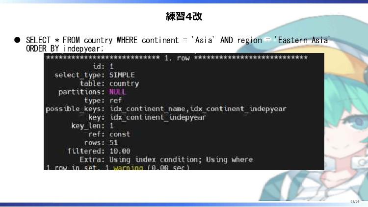 練習4改 SELECT * FROM country WHERE continent = 'A...