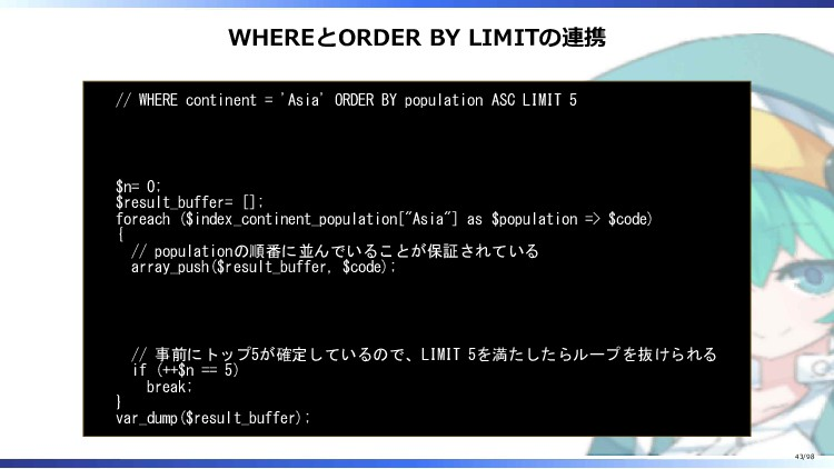 WHEREとORDER BY LIMITの連携 // WHERE continent = 'A...