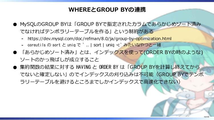 WHEREとGROUP BYの連携 MySQLのGROUP BYは「GROUP BYで指定され...