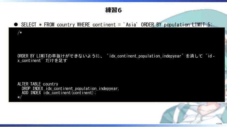 練習6 SELECT * FROM country WHERE continent = 'As...