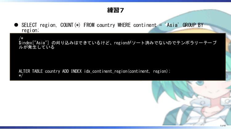 練習7 SELECT region, COUNT(*) FROM country WHERE ...