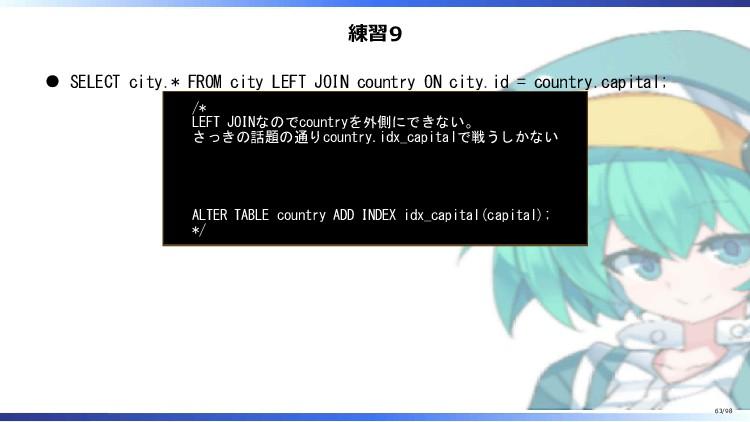 練習9 SELECT city.* FROM city LEFT JOIN country O...