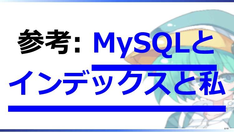 参考: MySQLと インデックスと私 8/98