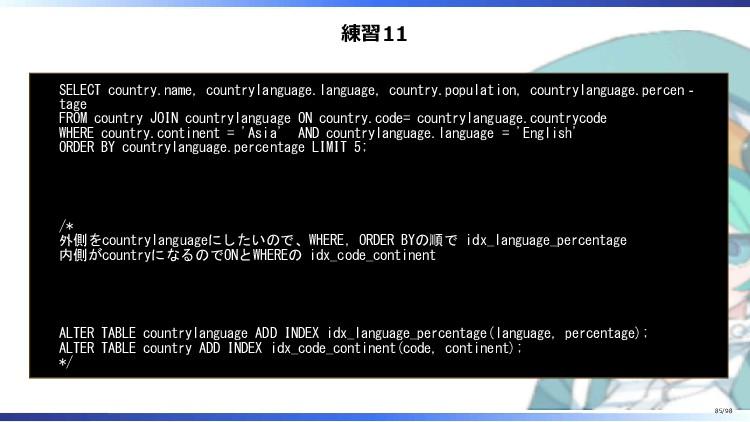 練習11 SELECT country.name, countrylanguage.langu...
