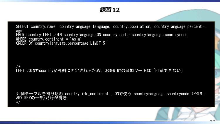練習12 SELECT country.name, countrylanguage.langu...