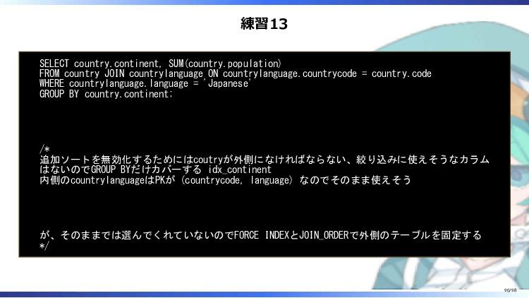 練習13 SELECT country.continent, SUM(country.popu...