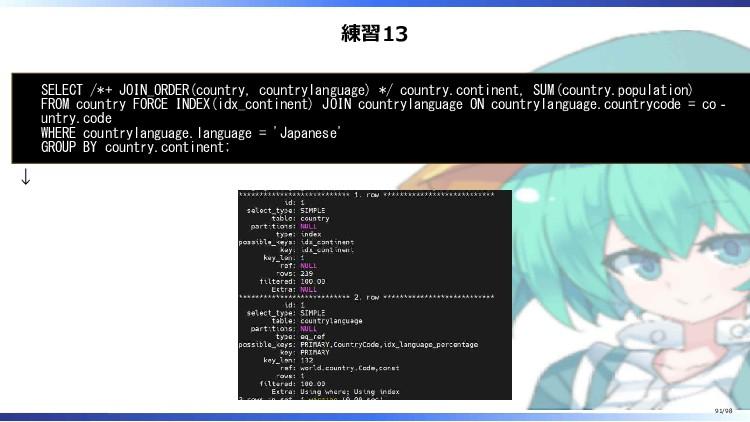 練習13 SELECT /*+ JOIN_ORDER(country, countrylang...