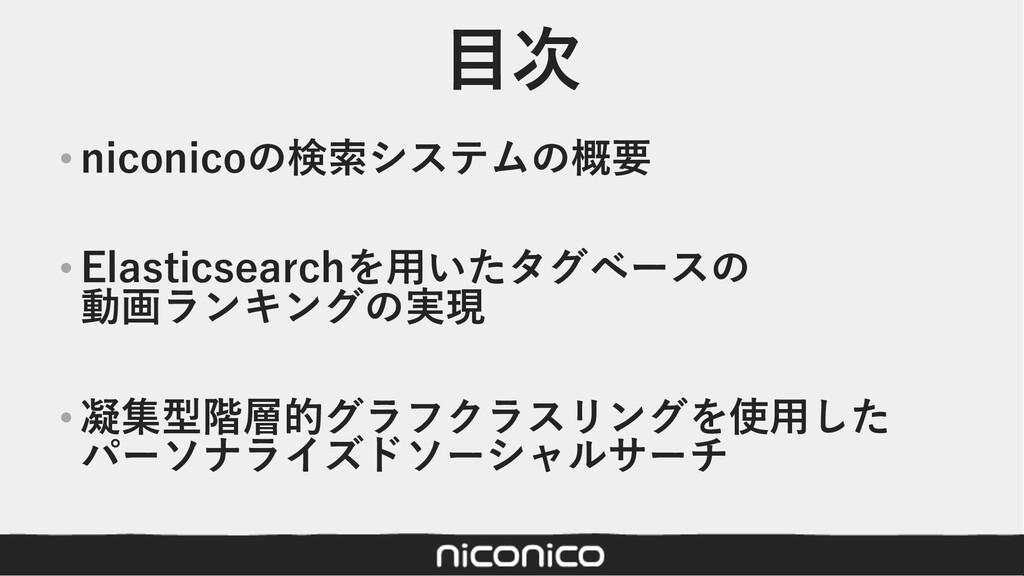 ⽬次 • niconicoの検索システムの概要 • Elasticsearchを⽤いたタグベー...