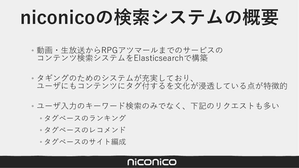 niconicoの検索システムの概要 • 動画・⽣放送からRPGアツマールまでのサービスの コ...