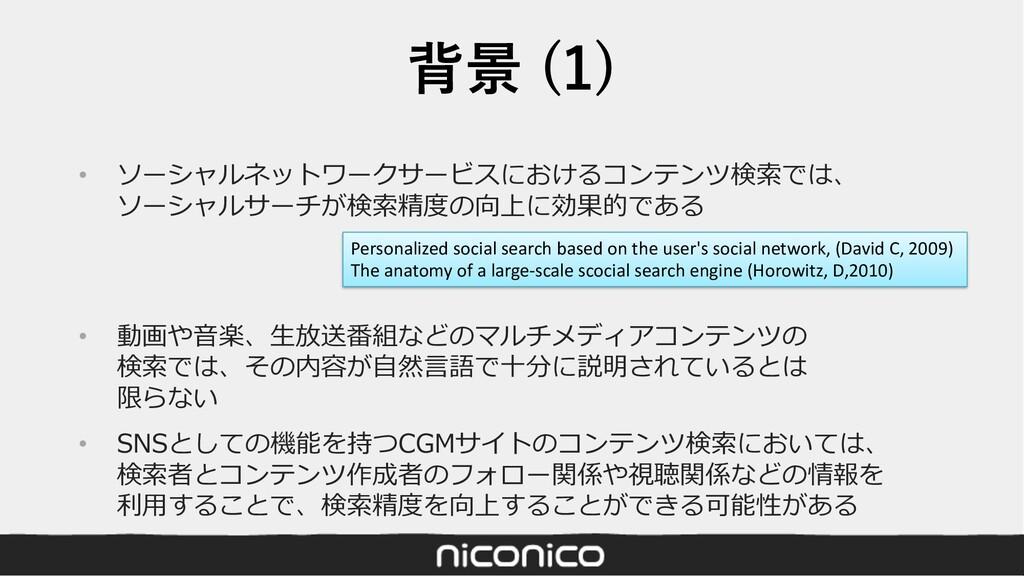 背景 (1) • ソーシャルネットワークサービスにおけるコンテンツ検索では、 ソーシャルサーチ...