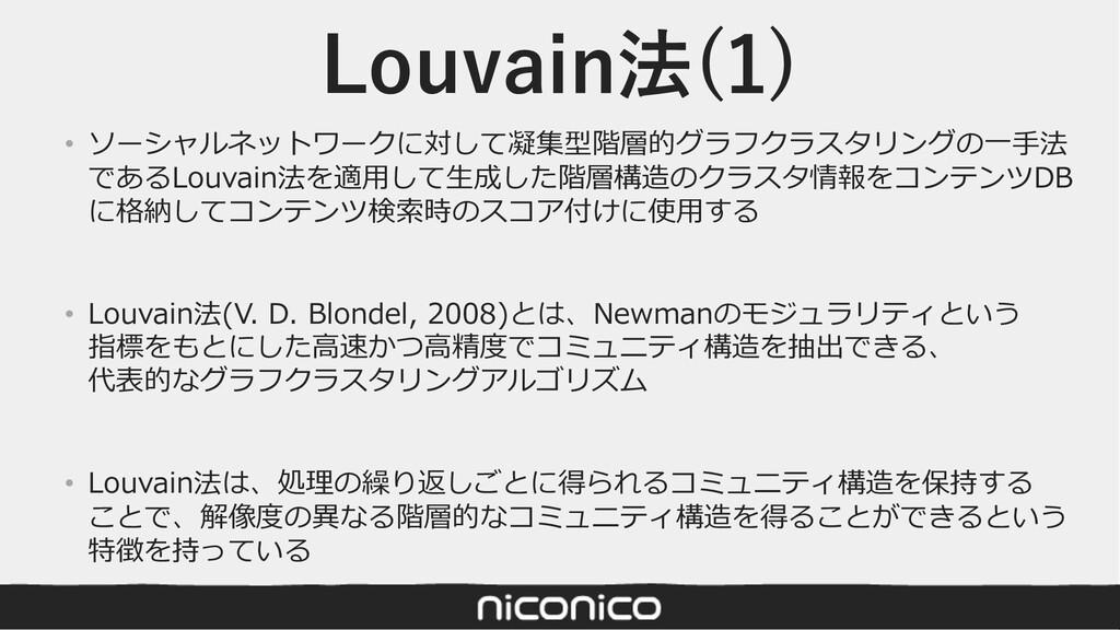 Louvain法(1) • ソーシャルネットワークに対して凝集型階層的グラフクラスタリングの⼀...