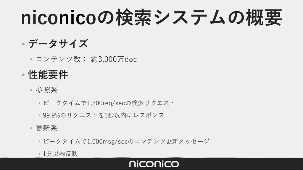 niconicoの検索システムの概要 • データサイズ • コンテンツ数: 約3,000万do...