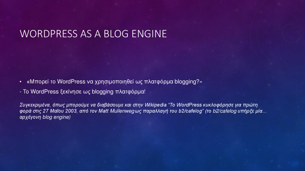 WORDPRESS AS A BLOG ENGINE • «Μπορεί το WordPre...