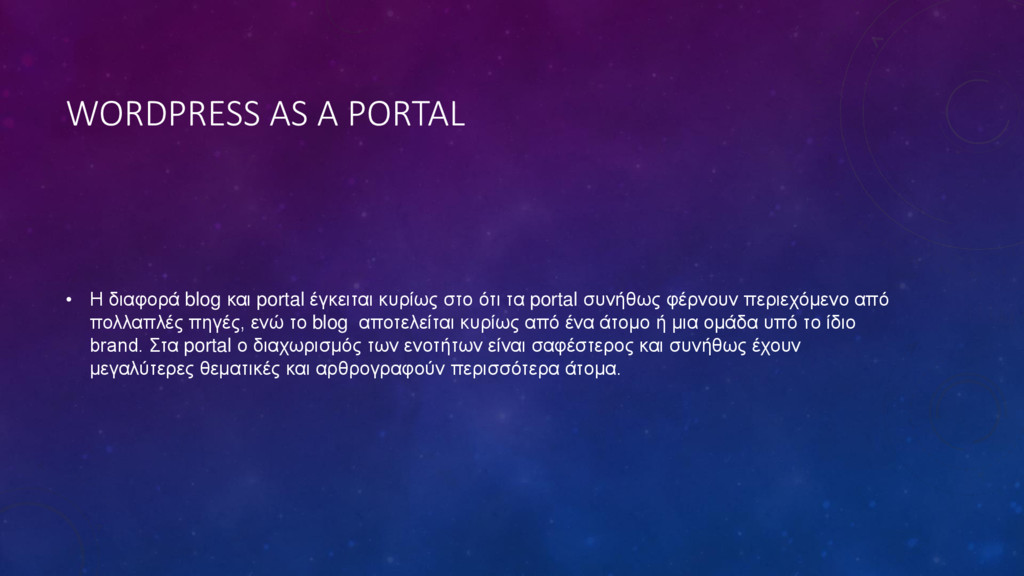 WORDPRESS AS A PORTAL • Η διαφορά blog και port...