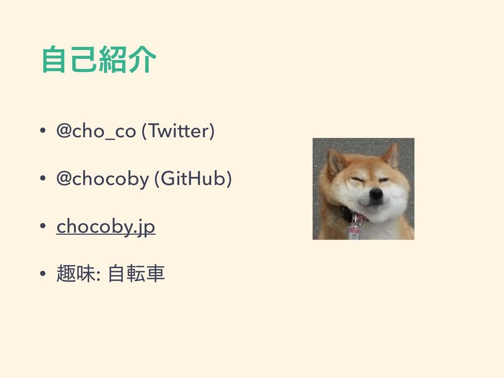 ࣗݾհ • @cho_co (Twitter) • @chocoby (GitHub) • ...
