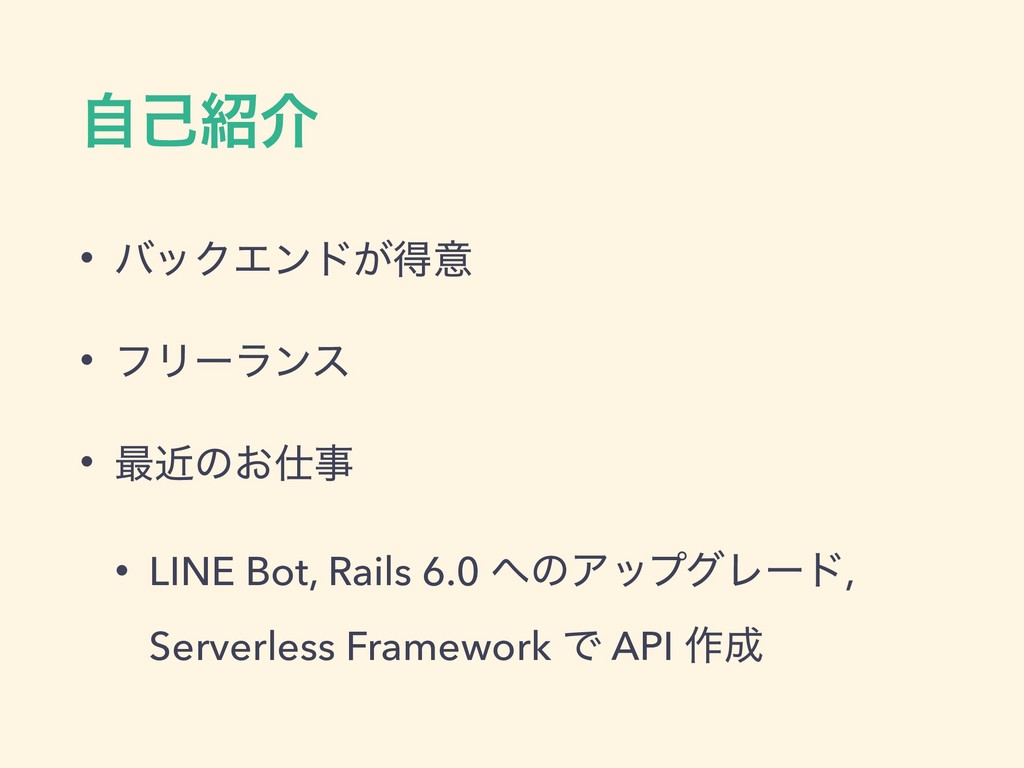 ࣗݾհ • όοΫΤϯυ͕ಘҙ • ϑϦʔϥϯε • ࠷ۙͷ͓ • LINE Bot, ...