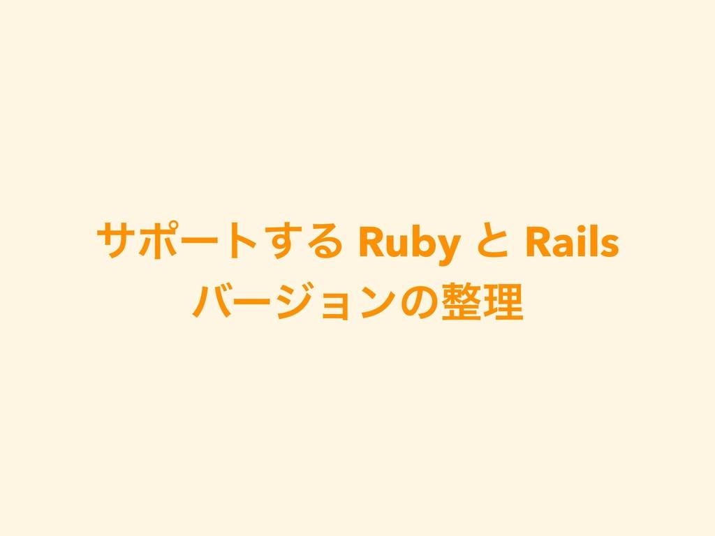 αϙʔτ͢Δ Ruby ͱ Rails όʔδϣϯͷཧ