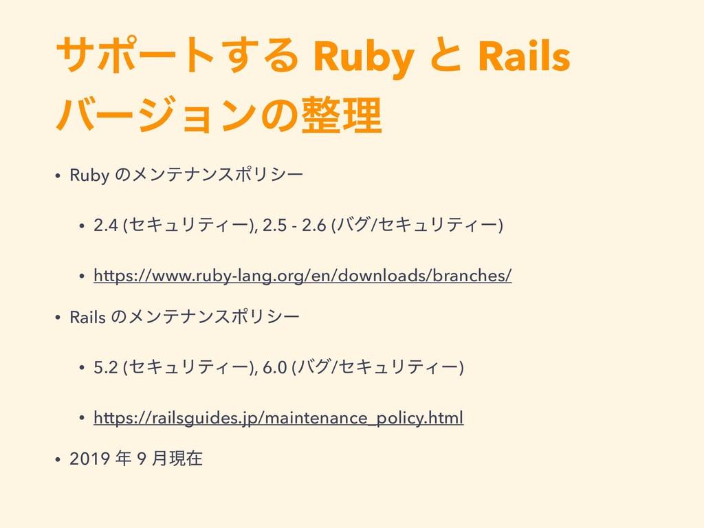 αϙʔτ͢Δ Ruby ͱ Rails όʔδϣϯͷཧ • Ruby ͷϝϯςφϯεϙϦγʔ...