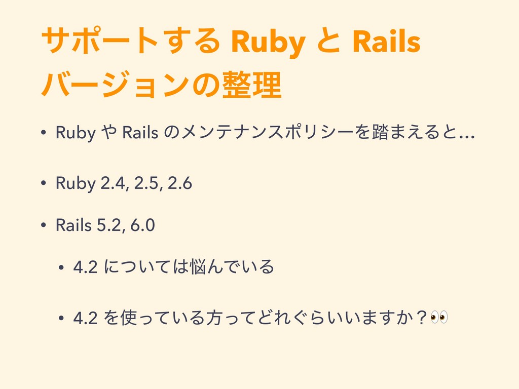 αϙʔτ͢Δ Ruby ͱ Rails όʔδϣϯͷཧ • Ruby  Rails ͷϝϯ...